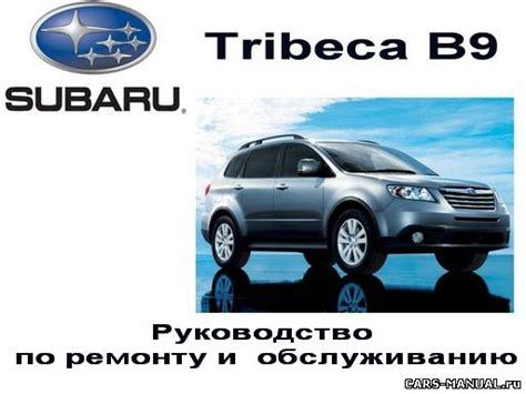 service manual old car manuals online 2012 subaru tribeca auto manual subaru tribeca is gone