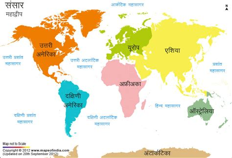 world continents map  hindi