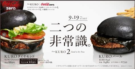 black burger battles mcdonalds japan unveils dark burger to battle of the black burgers tokyo burger blog