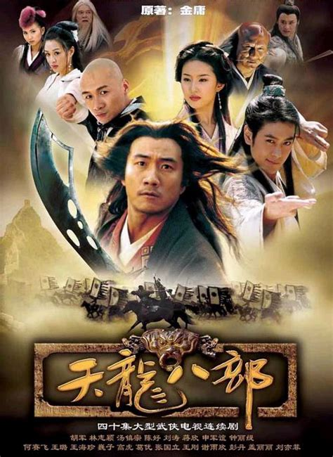film action dan semi 天龙八部 2003版电视剧 图片 互动百科