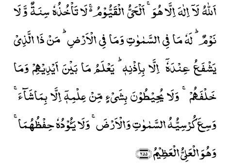 greatest verse   quran