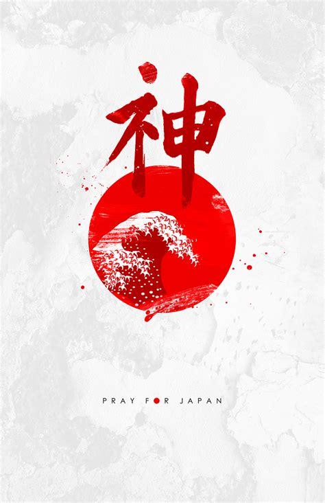 poster design japan pray for japan poster by blacklabelwood on deviantart