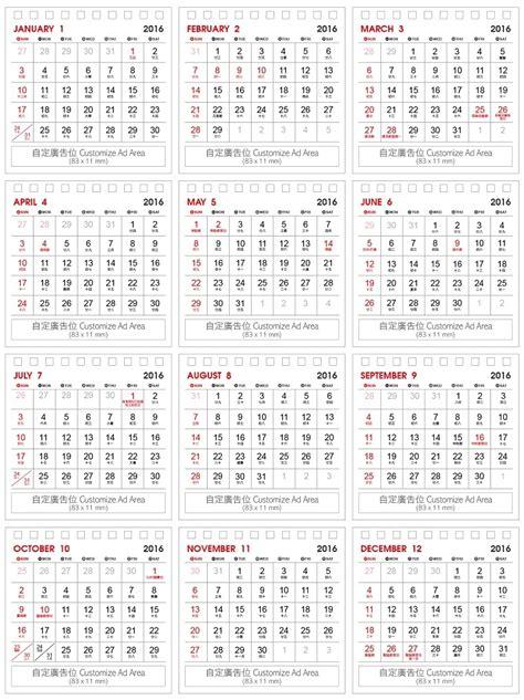 Inexpensive Wall Calendars 2016 2016 Mini Calendar Printable Calendar Template 2016