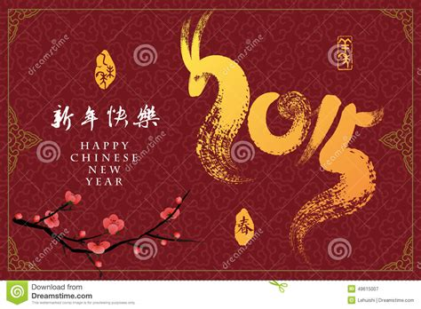 new year greetings in traditional characters new year greeting card design with seamless