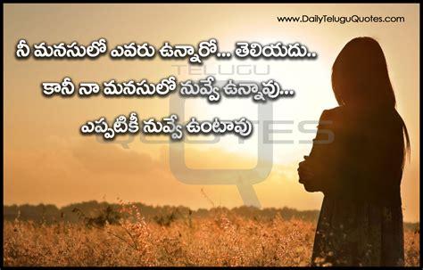 love kavithalu telugu photos hd love quotes in telugu hd wallpaprs and love feelings and