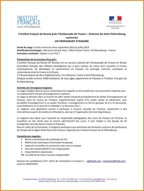 Lettre De Motivation Stage Fle 5 Lettre De Motivation Enseignant Format Lettre
