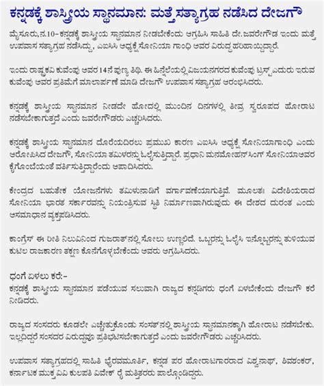 Confirmation Letter In Kannada Language Kannada Kannadiga Kannadigaru Karnataka