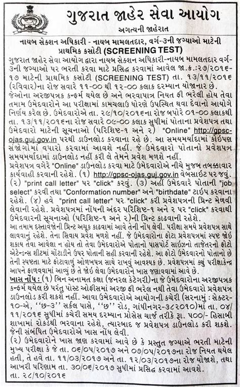 dy section officer gpsc nayab mamlatdar dy section officer exam call