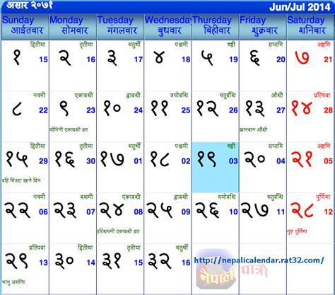 Volusia County School Calendar 2015 Nepali Calendar 2015 New Calendar Template Site