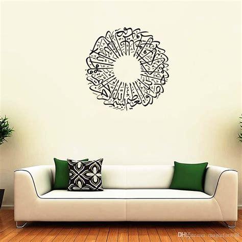 islamic pattern wall stickers islamic muslin wall decal arabic quran bismillah