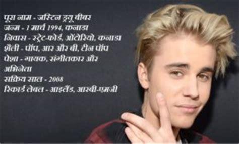 biography of justin bieber in hindi ब स ट प प स गर जस ट न ब बर क ल इफ कह न justin bieber