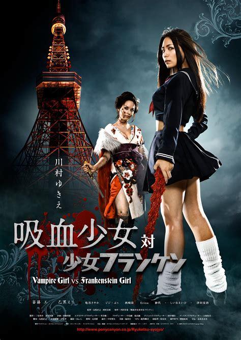 Film Fantasy Japan   japanese action films vire girl vs frankenstein