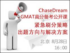 Hku Mba Chasedream by Chasedream Mba申请 商学院master Phd申请 Gmat备考门户网站