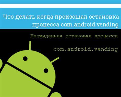 android vending apk android vending произошла ошибка что делать твой android
