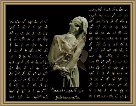 allama iqbal poetry urdu poetry iqbal poetry best free clips poetry