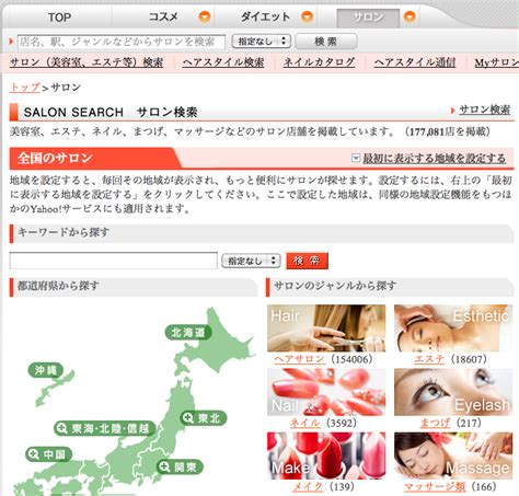 how to find a hair salon in japan surviving in japan