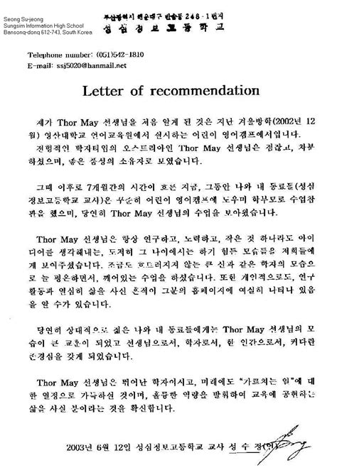 Reference Letter For From Parent Parent Letter Of Recommendation Sle Best Template