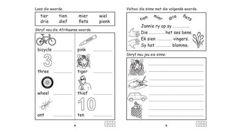 Afrikaans Second Language Worksheets