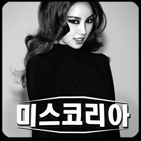 miss me or diss me pop gasa kpop translation lyrics lee hyori miss korea pop gasa kpop translation lyrics
