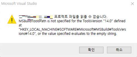 fb is not defined 달콤한 상상 비주얼 스튜디오 2013 msbuildtoolspath is not