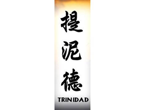trinidad in chinese trinidad chinese name for tattoo