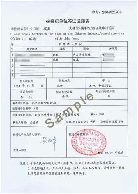 Visa Notification Letter China Work Z Visa For Sale From China
