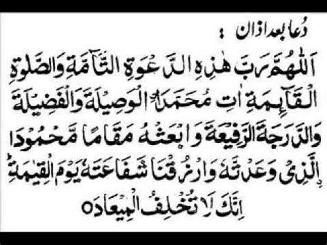 azaan k baad ki dua azan ke baad ki dua dua after azan