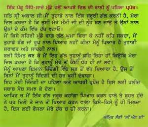 Cover Letter Meaning In Punjabi How Can Write A Letter In Cover Letter Templates