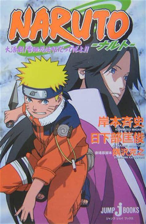 libro naruto 1 161 gran escena de acci 243 n 161 161 libro de artes ninja de la princesa de la nieve naruto wiki