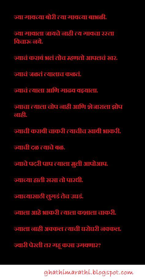 Letter Kavita Marathi Mhani With Starting Letter Ja Marathi Kavita Sms Jokes Ukhane Recipes Charolya