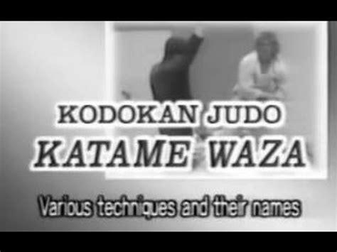 kodokan judo atemi waza books judo kodokan 講道館 katame waza 固め技 yourepeat