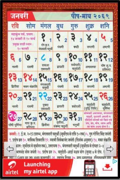 Hindu Calendar 2014 Hindu Calendar 2014 In Calendar Template 2016