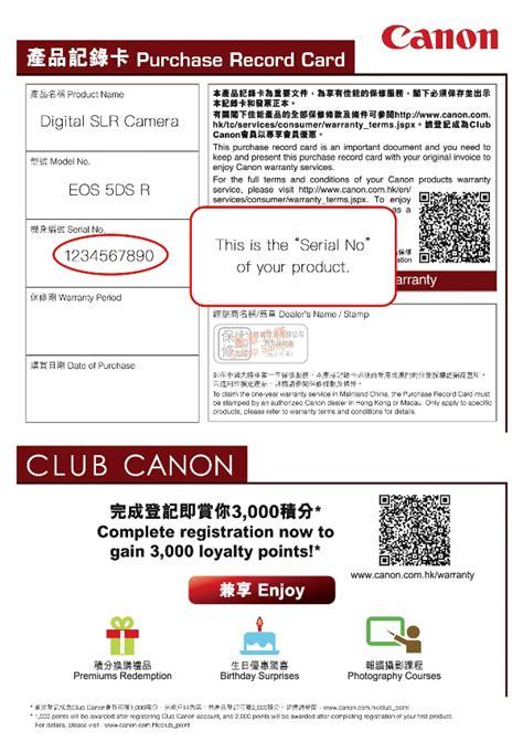 registration warranty card template free for recalls warranty registration canon hongkong company limited