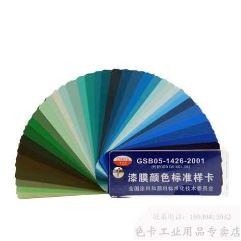 pray color gsb national standard color card paint color