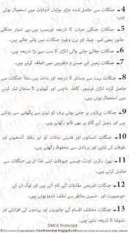 Importance Of Trees Essay by Forests Of Pakistan In Urdu Essay Forests Importance Junglat Ki Ahmiyat Jungle Benefits Faide