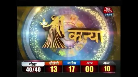 aaj tak apke tare aapke taare daily horoscope march 12 2017 8 am