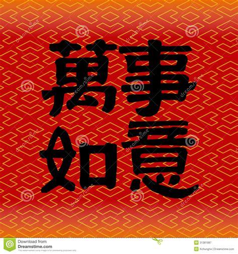 imagenes de simbolos chinos de buena suerte s 237 mbolos chinos de la buena suerte