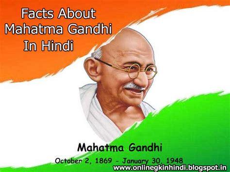 gandhi biography of mahatma gandhi in hindi history and facts about mahatma gandhi in hindi online