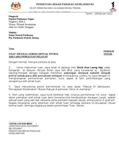 contoh surat rasmi permohonan