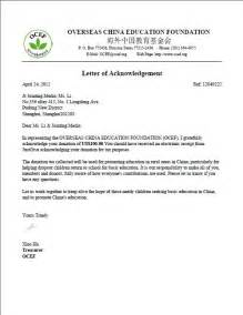 Sample Donation Acknowledgement Letter Charity Letter Of Receipt Of Donation Submited Images