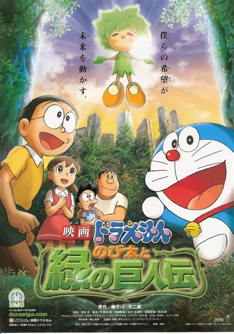 doraemon movie us doraemon and the grean giant movie poster chirashi jpn