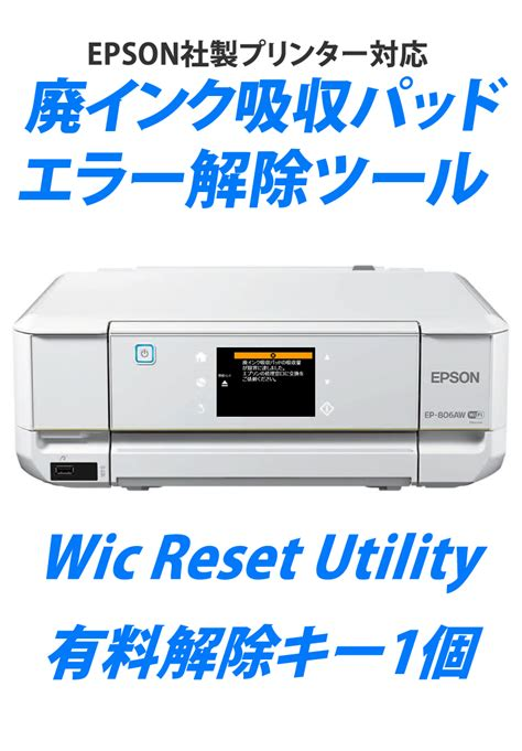 wic reset l100 download wic reset utility for epson l200 crack