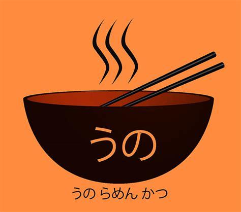 Ramen Ranjang 69 Cimahi uno ramen logo on behance