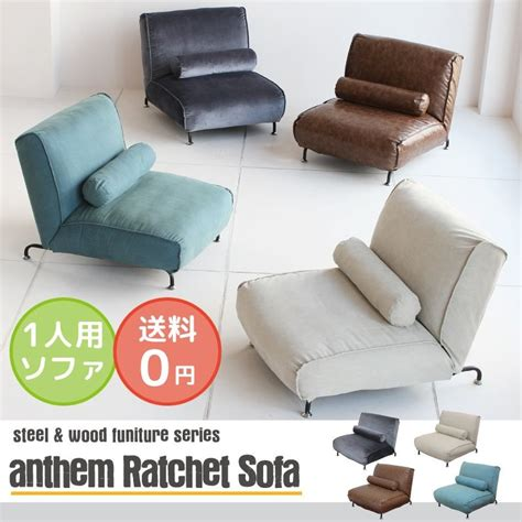 sofa sits too low 送料無料 anthem ratchet sofa ソファ 一人掛け 座椅子 リクライニング ソファー クッション付
