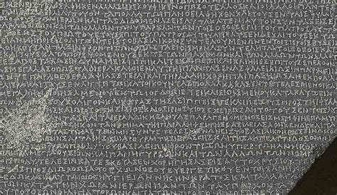 rosetta stone greek text 80s gothic rock carved in rosetta stone
