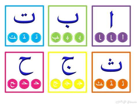 lettere arabe les 25 meilleures id 233 es de la cat 233 gorie lettre arabe sur