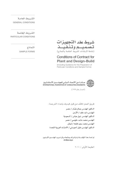 fidic yellow book plant and design build contract free download pdf plant and design build contract 1st ed 1999 yellow book