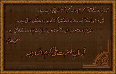 hazrat ali biography in hindi sad sms in hindi in urdu message hindi wallpaper image in