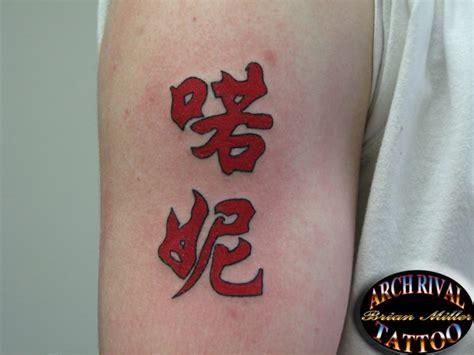 kanji tattoo arm kanji on arm by theothertattooguy on deviantart
