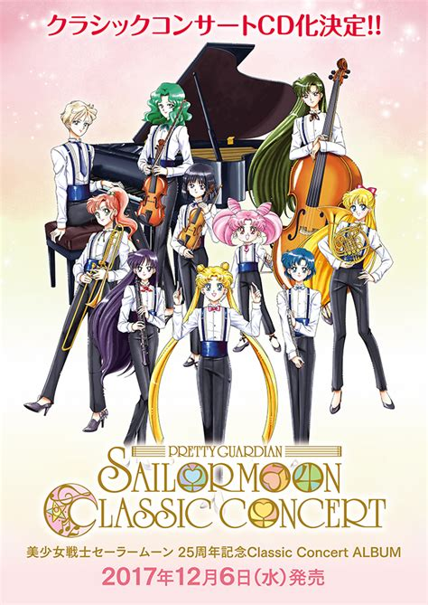 Cdjapan Gift Card - sailor moon 25th anniversary classic concert cd albumsailor moon collectibles
